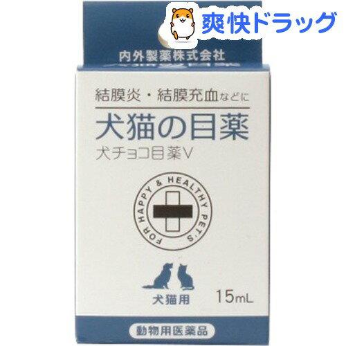 【動物医薬品】犬猫の目薬 犬チョコ目薬V(15mL)【171110_soukai】【171027_soukai】