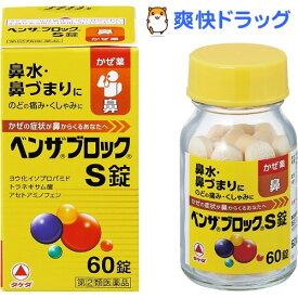 【第(2)類医薬品】ベンザブロックS錠(60錠)【ベンザ】