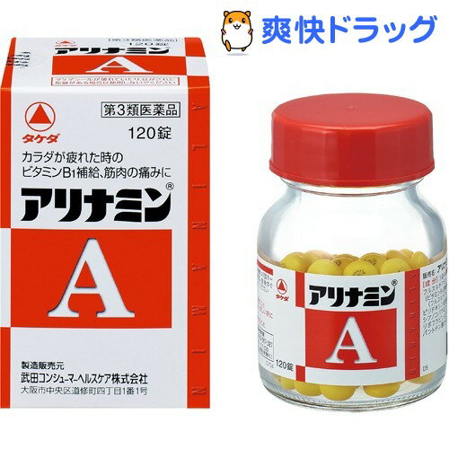 【第3類医薬品】アリナミンA(120錠入)【アリナミン】