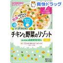 和光堂 グーグーキッチン チキンと野菜のリゾット 7ヵ月〜(80g)【グーグーキッチン】