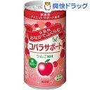 コバラサポート りんご風味(185mL*6本入)【コバラサポート】