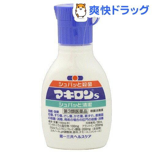 【第3類医薬品】マキロンS(30mL)【マキロン】