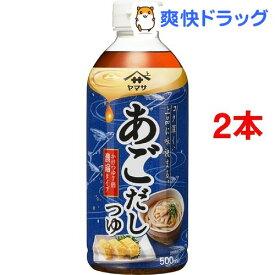 ヤマサ あごだしつゆ(500mL*2コセット)【ヤマサ醤油】