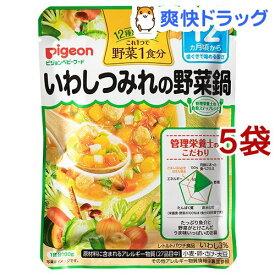 ピジョンベビーフード 野菜1食分 いわしつみれの野菜鍋(100g*5コセット)【食育レシピ】