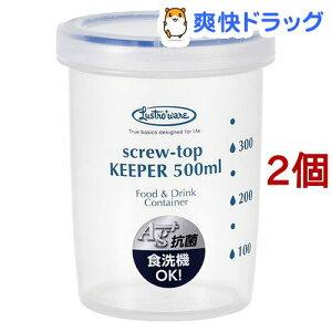 密閉容器 保存容器 抗菌 スクリュートップキーパー 500ml 深型(1コ入*2コセット)