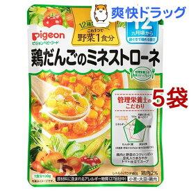 ピジョンベビーフード 野菜1食分 鶏だんごのミネストローネ(100g*5コセット)【食育レシピ】