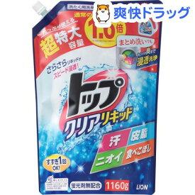 トップ クリアリキッド 洗濯洗剤 詰め替え(1160g)【トップ】