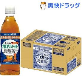 ダイドー 大人のカロリミット 烏龍茶プラス 8本分無料(500ml*24本入)