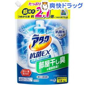 アタック 抗菌EX スーパークリアジェル 洗濯洗剤 詰め替え 特大サイズ(1.6kg)【アタック】[洗浄 消臭 部屋干し つめかえ 詰替 液体]