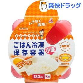 キチントさん ごはん冷凍保存容器 小盛 130ml(5コ入)【キチントさん】