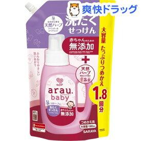 アラウベビー 洗たくせっけん つめかえ用(1300ml)【アラウベビー】