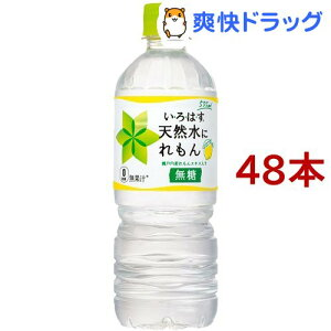 い・ろ・は・す 天然水にれもん(555ml*48本セット)【いろはす(I LOHAS)】