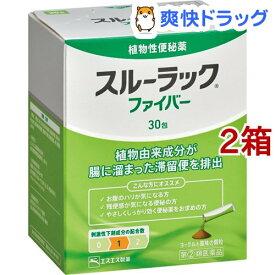 【第(2)類医薬品】スルーラック ファイバー(30包入*2箱セット)【スルーラック】