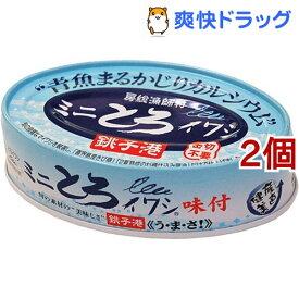千葉産直サービス ミニとろイワシ 味付(100g*2コセット)[いわし 缶詰]