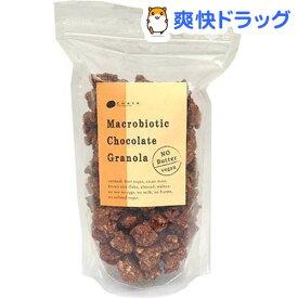 CHAYA(チャヤ) マクロビオティックス チョコレート グラノーラ(400g)【チャヤ マクロビオティックス】