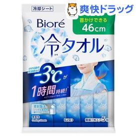 ビオレ 冷タオル 無香性(5枚入)【ビオレ】