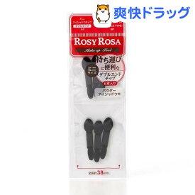 ロージーローザ ミニアイシャドウチップ ダブル(6本入)【ロージーローザ】
