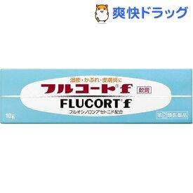 【第(2)類医薬品】フルコートf(10g)【フルコート】