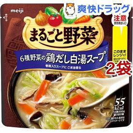 まるごと野菜 6種野菜の鶏だし白湯スープ(200g*2袋セット)【まるごと野菜】