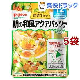 ピジョンベビーフード 野菜1食分 鯛の和風アクアパッツァ(100g*5コセット)【食育レシピ】