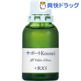 サポートチンクチャーKousei(20ml)【HJオリジナルサポートチンクチャー】