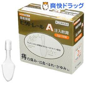 【第(2)類医薬品】ビタトレールA 注入軟膏(2g*10コ入)【ビタトレール】