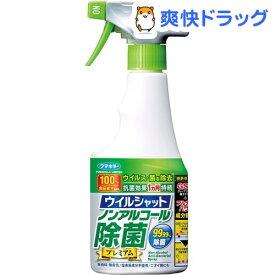 フマキラー ウイルシャット ノンアルコール 除菌プレミアム(250ml)【ウイルシャット】