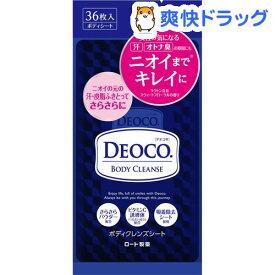 デオコ ボディクレンズシート(36枚入)【デオコ】