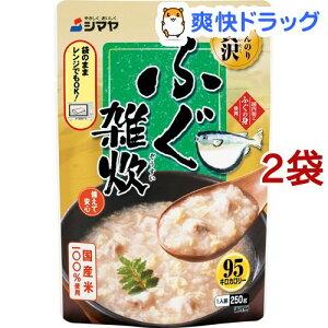 シマヤ ふぐ雑炊 レトルト(250g*2袋セット)【シマヤ】
