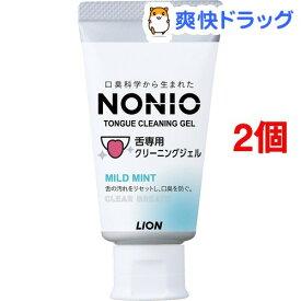ノニオ 舌専用クリーニングジェル(45g*2コセット)【ノニオ(NONIO)】