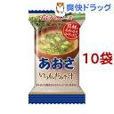アマノフーズ いつものおみそ汁 あおさ(8g*1食*10袋セット)【アマノフーズ】[味噌汁]