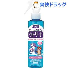 ペットキレイ ケトリーナ マイルドソープの香り(200ml)【ペットキレイ】