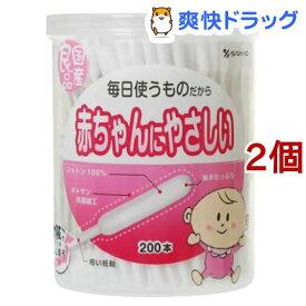 赤ちゃんにやさしい綿棒(200本入*2コセット)【SANYO(サンヨー)】