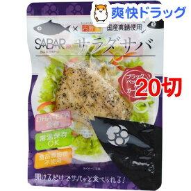サラダサバ ブラックペッパー&ガーリック(20切セット)