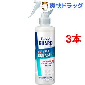 ビオレ ガード 薬用消毒スプレー 本体(200ml*3本セット)【ビオレ】