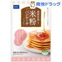 【訳あり】DHC 発芽玄米入り 米粉パンケーキミックス(150g)【DHC サプリメント】