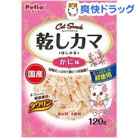 ペティオ キャットスナック 乾しカマ かに味(120g)【ペティオ(Petio)】