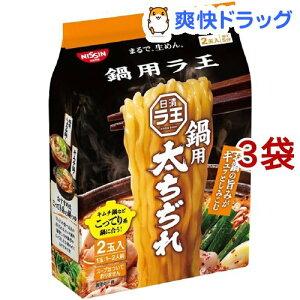 日清ラ王 鍋用 太ちぢれ(2食入*3袋セット)【日清ラ王】
