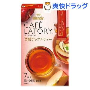 AGF ブレンディ カフェラトリースティック 芳醇アップルティー(7本入)【ブレンディ(Blendy)】