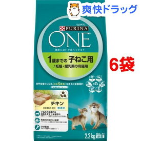 ピュリナワン キャット 子ねこ用 チキン(2.2kg*6コセット)【d_purinaone】【ピュリナワン(PURINA ONE)】