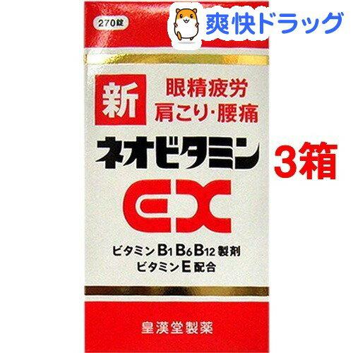 【第3類医薬品】新ネオビタミンEX「クニヒロ」(270錠*3コセット)【クニヒロ】【送料無料】