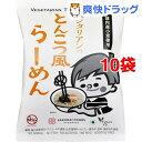 桜井食品 ベジタリアンの豚骨風らーめん(106g*10コセット)