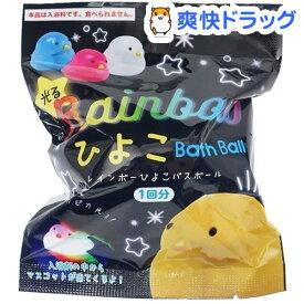 光るレインボーひよこバスボール レモンの香り(1回分)【サンタン】