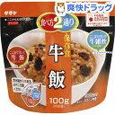 マジックライス 牛飯(100g)【マジックライス】[非常食 防災グッズ]