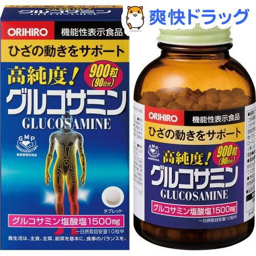 オリヒロ 高純度 グルコサミン粒 徳用(900粒)【オリヒロ(サプリメント)】【送料無料】