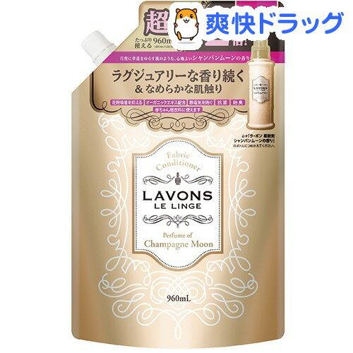 ラ・ボン 柔軟剤 シャンパンムーンの香り つめかえ用 超特大サイズ(960mL)【ラ・ボン ルランジェ】