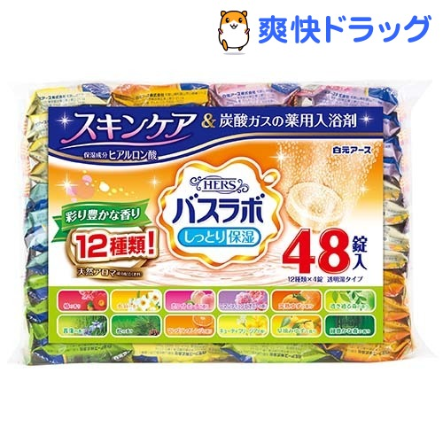 HERS バスラボ アソート ハッピーフレグランス 彩り豊かな香り(48錠)【バスラボ】