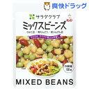 サラダクラブ ミックスビーンズ(ひよこ豆、青えんどう、赤いんげん豆)(50g)【サラダクラブ】