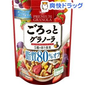 ごろっとグラノーラ 5種の彩り果実 脂質80%オフ(360g)