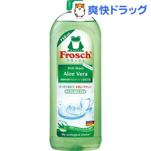 フロッシュ 食器用洗剤 アロエヴェラ スタンダードタイプ(750mL)【フロッシュ(frosch)】